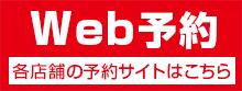 yoyaku2